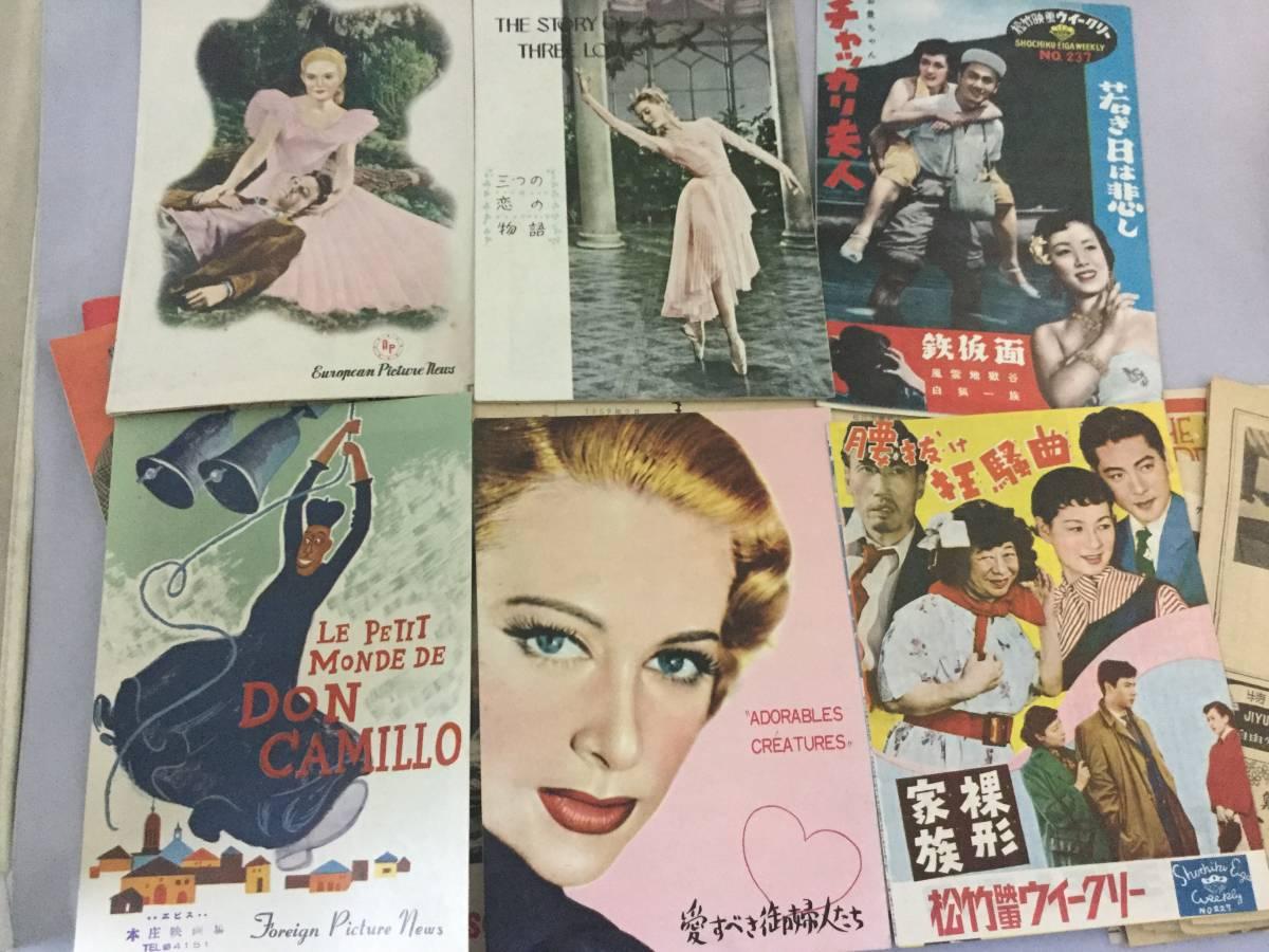 ■ 戦前~戦後 映画パンフレット 75点 日本映画、西洋映画 小津安二郎 他_画像2