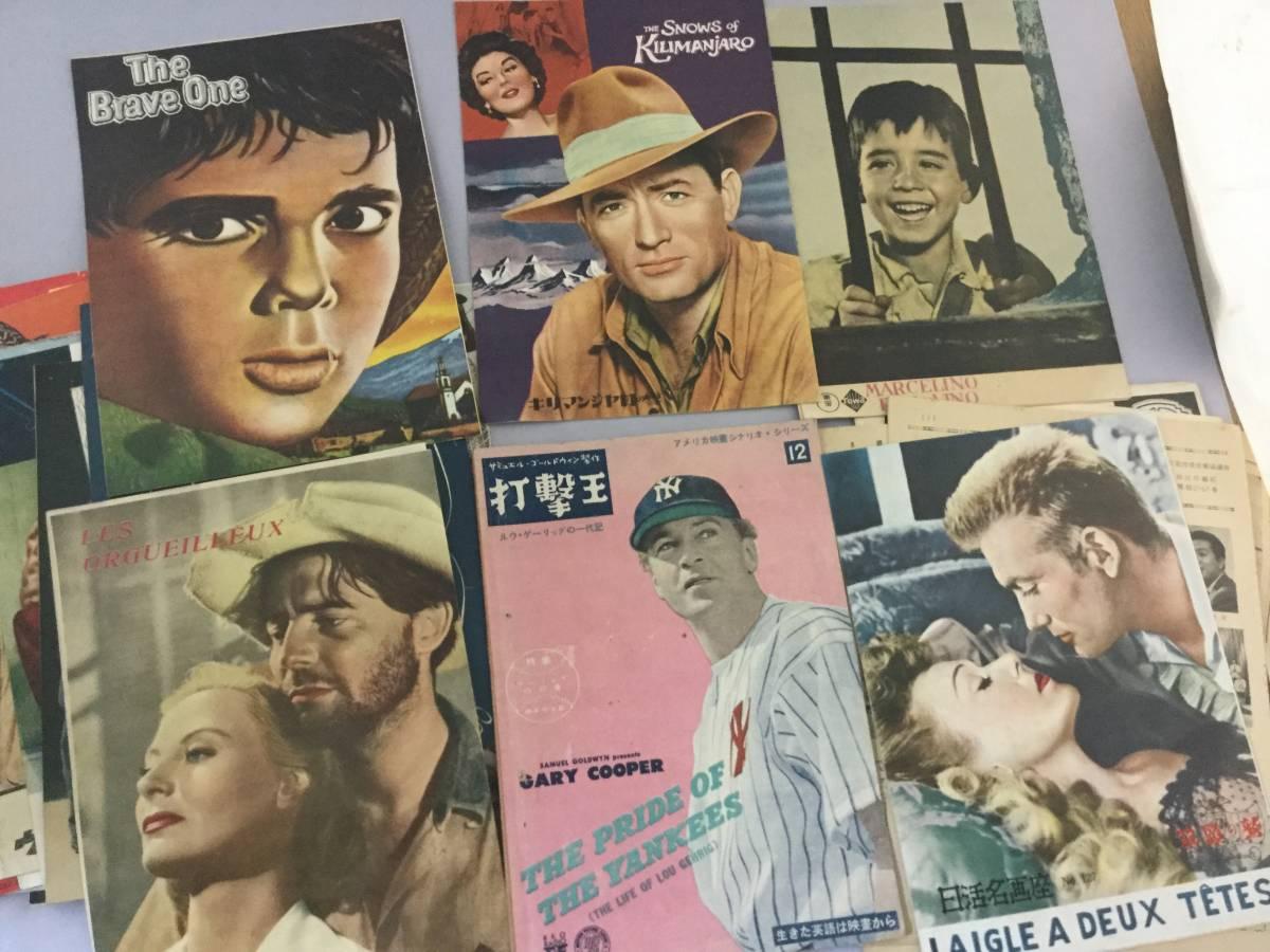 ■ 戦前~戦後 映画パンフレット 75点 日本映画、西洋映画 小津安二郎 他_画像5
