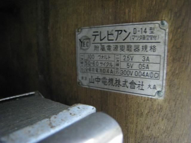 山中電機〈株)14型 テレビアン 真空管ラジオ ちゃんと聞けます 受信OK 昭和初期!_画像7