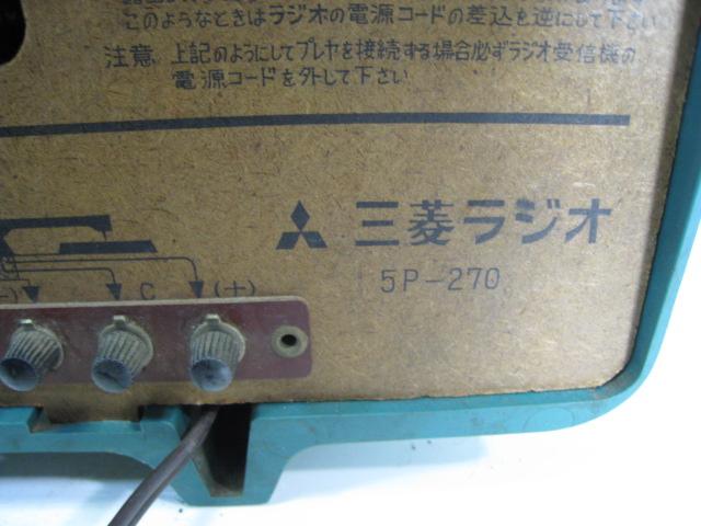 三菱 真空管ラジオ 5P-270 受信して聞けます オシャレ 希少_画像3