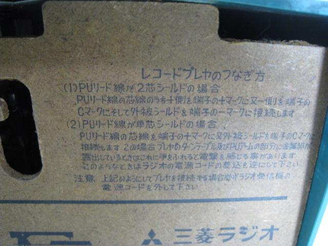 三菱 真空管ラジオ 5P-270 受信して聞けます オシャレ 希少_画像4