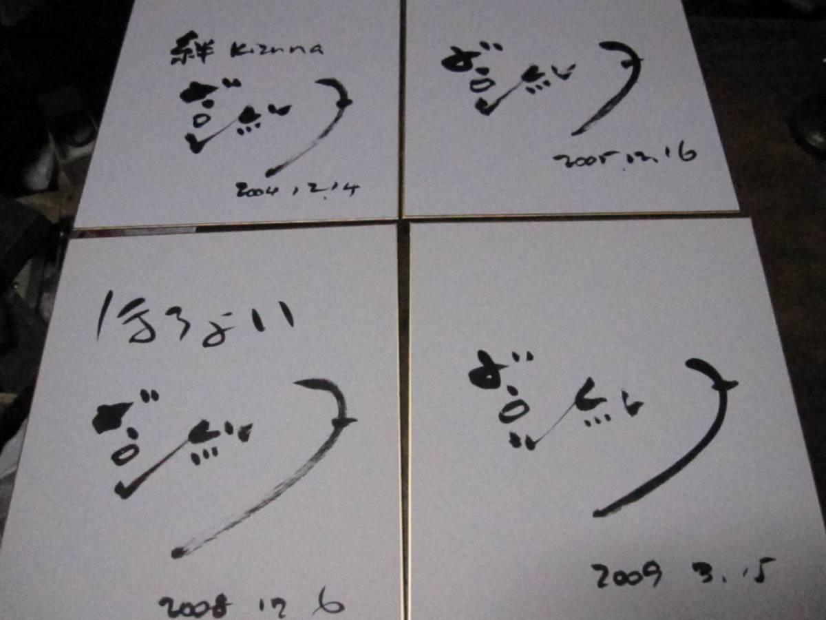 加藤登紀子 直筆サイン色紙4枚