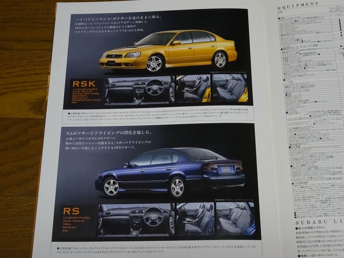 送料0円■BH5 BE5 BH9 カタログ 雑誌 4部セット■_画像5