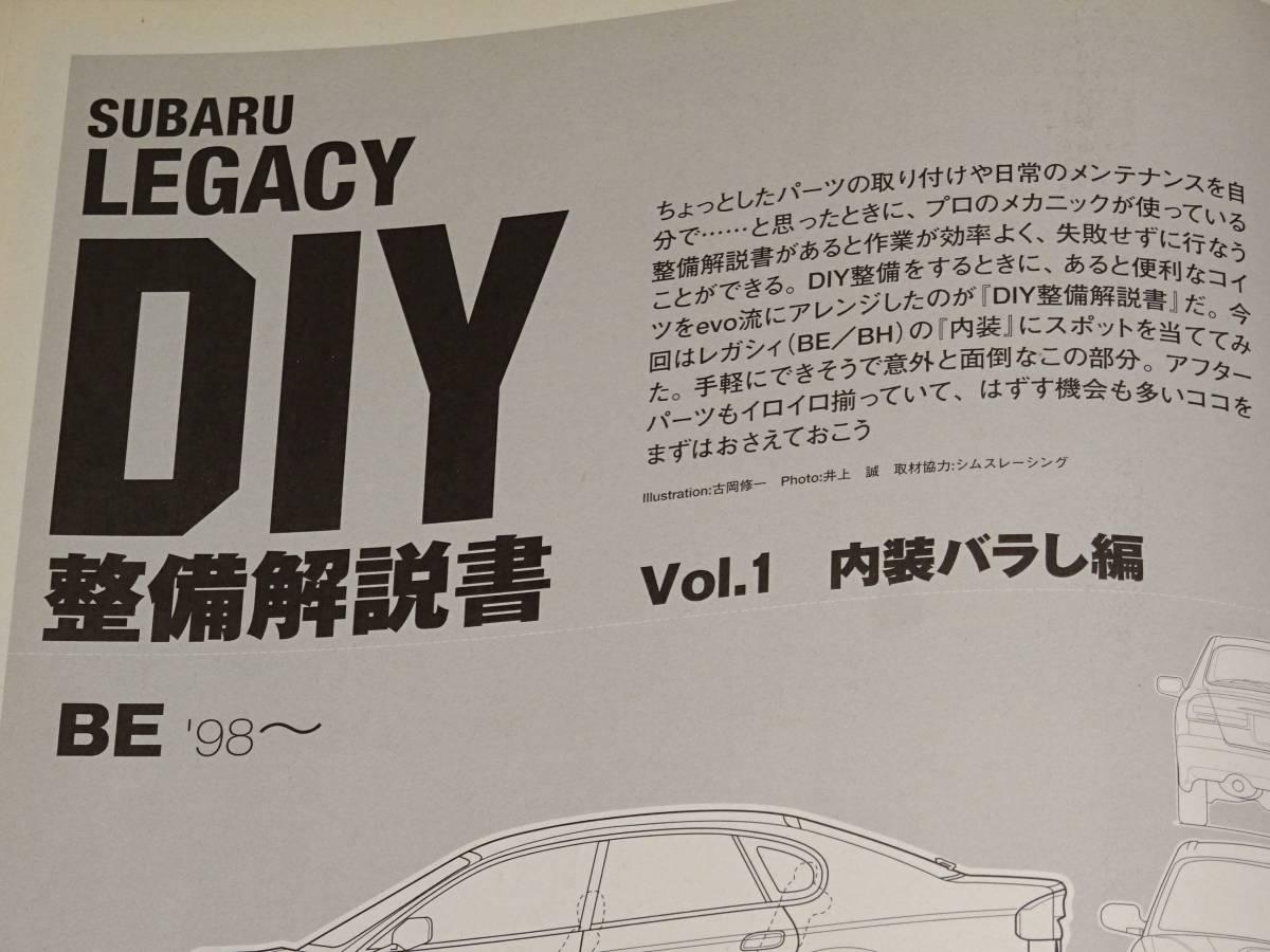 送料0円■BH5 BE5 BH9 カタログ 雑誌 4部セット■_画像8