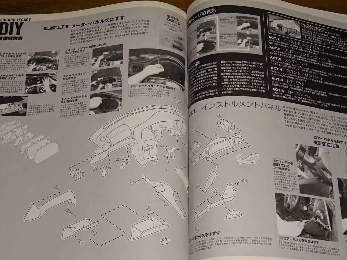 送料0円■BH5 BE5 BH9 カタログ 雑誌 4部セット■_画像9