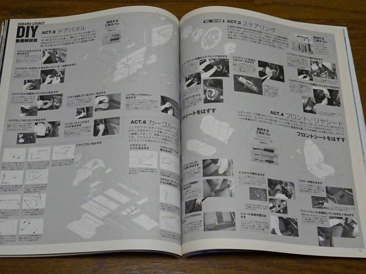 送料0円■BH5 BE5 BH9 カタログ 雑誌 4部セット■_画像10