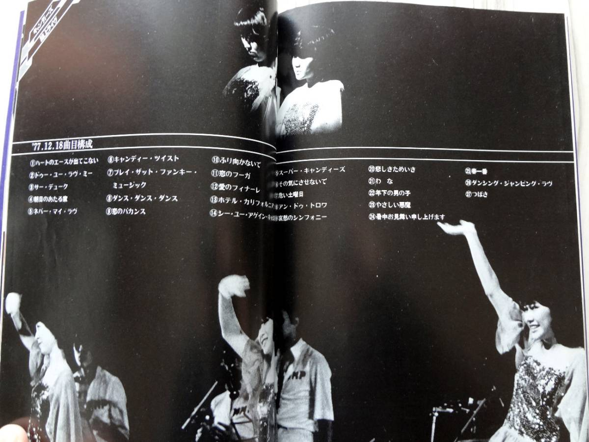 キャンディーズ 卒業アルバム 完全保存版_画像3