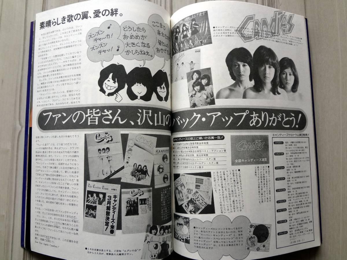 キャンディーズ 卒業アルバム 完全保存版_画像5