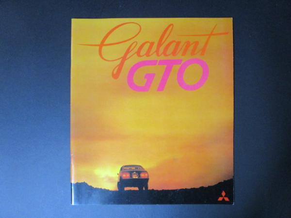 三菱自動車 MITSUBISHI galant GTO ギャラン 旧車 カタログ パンフレット 昭和 当時物〇