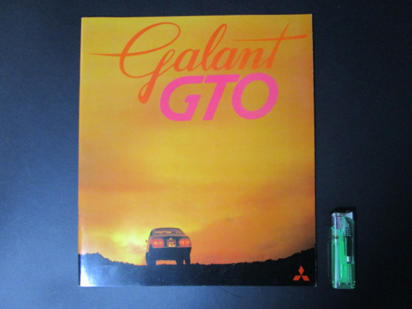 三菱自動車 MITSUBISHI galant GTO ギャラン 旧車 カタログ パンフレット 昭和 当時物〇_画像3