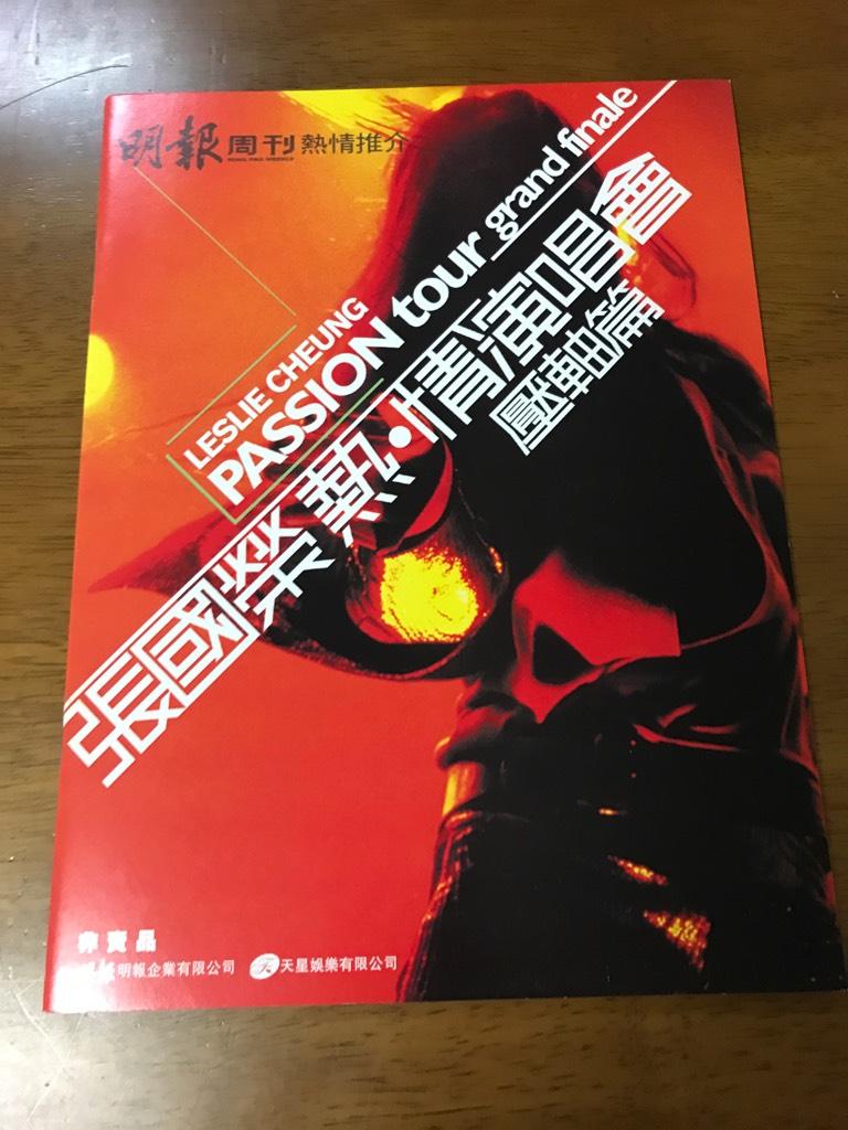 h5/張國榮 熱情演唱會 明報周刊 熱情推介 レスリー・チャン PASSION tour grand finale 非売品
