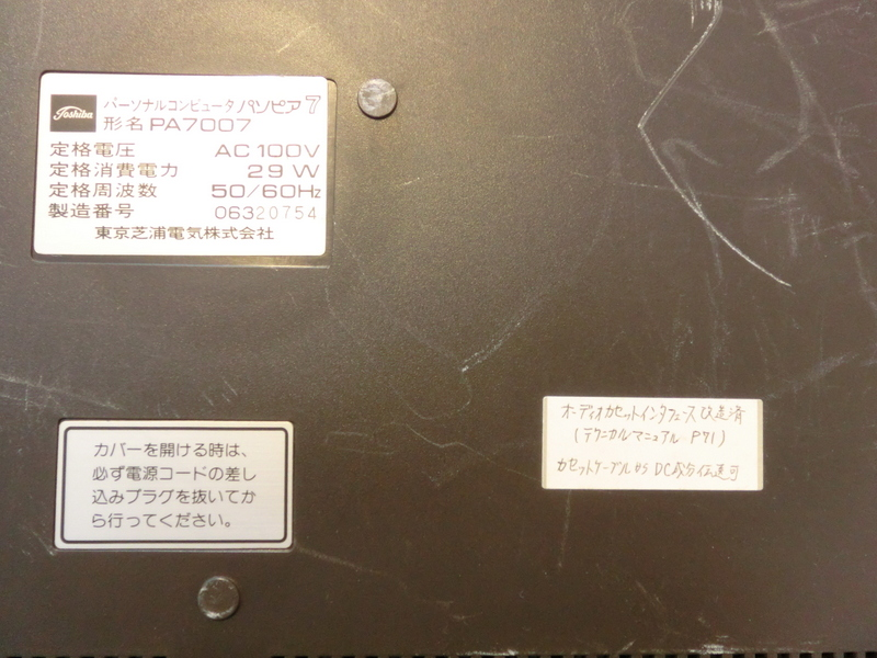 PASOPIA7 パソピア7 TOSHIBA 東芝 PA7007 T-BASIC7 ジャンク 部品取り_画像6