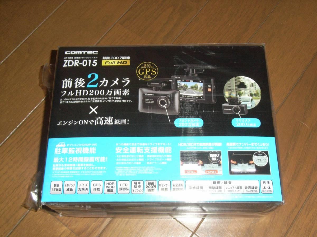 ★未使用新品 コムテック 前後2カメラ GPS搭載 ドライブレコーダー ZDR-015 ★