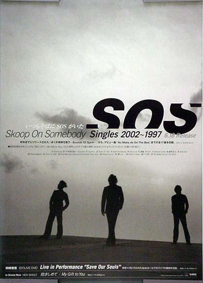 スクープ・オン・サムバディ S.O.S. Skoop B2ポスター (H12004)