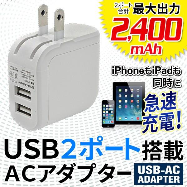 【送料無料】 急速充電 USB2ポート搭載ACアダプタ 外箱無し 新品 2
