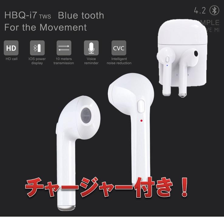 大人気!■新品■ AirPodsタイプ ワイヤレスイヤホン チャージャー付 両耳 Bluetooth4.2 新型 高性能 完全 ハンズフリー通話