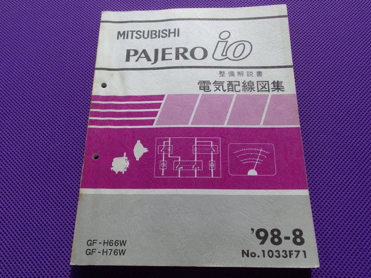 Pajero Io H66w H76w Basis Version Electric Wiring Diagram Ecu Compilation 1998 8