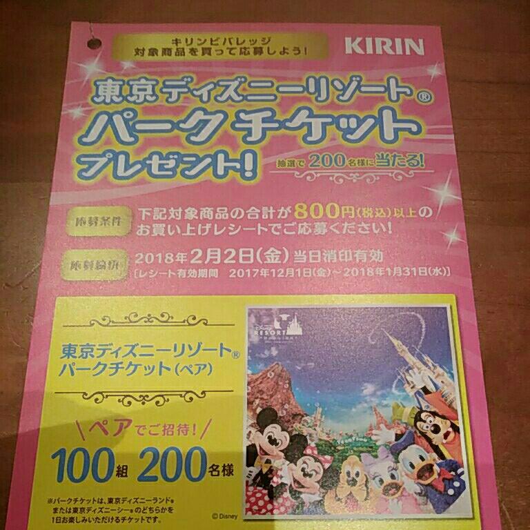 ディズニー懸賞応募1/31×キリンビバレッジ東京ディズニーリゾートパークチケット(ペア)当たる