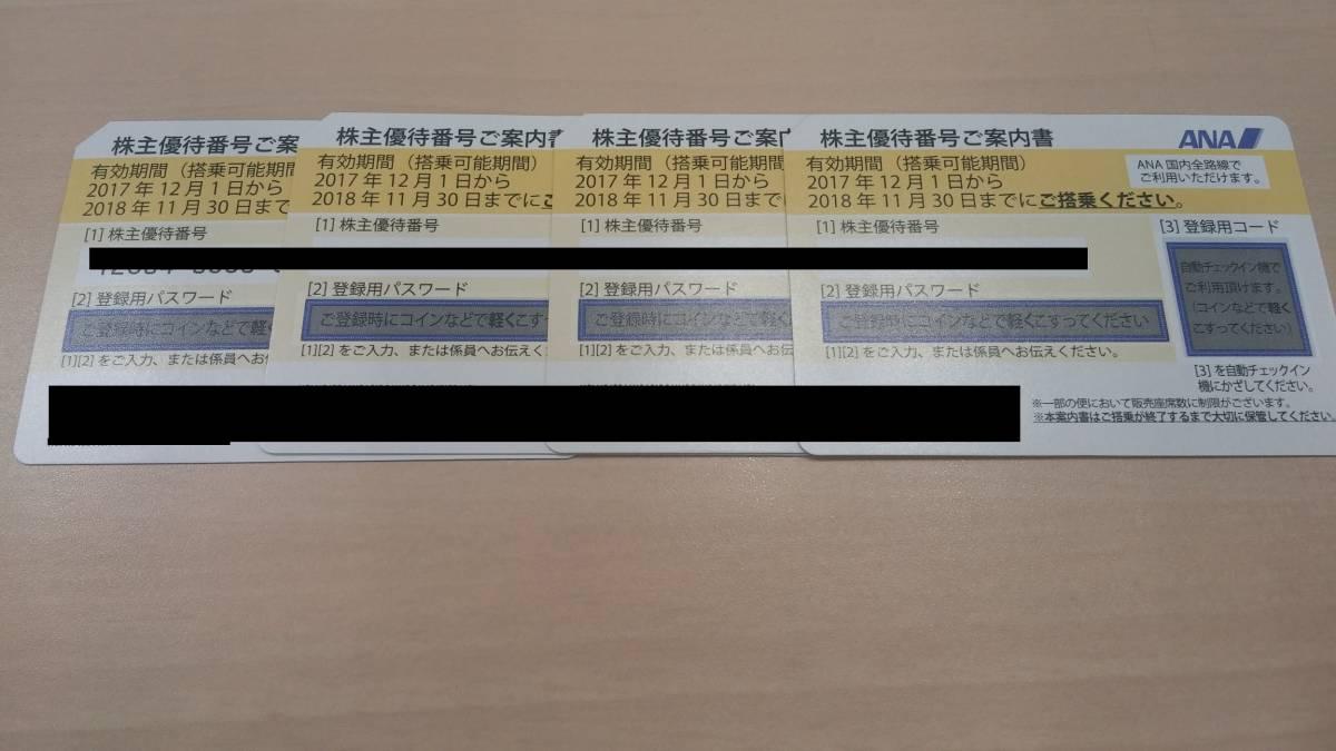 ANA株主優待券 4枚1セット 【~18/11/30】送料込 クリックポスト