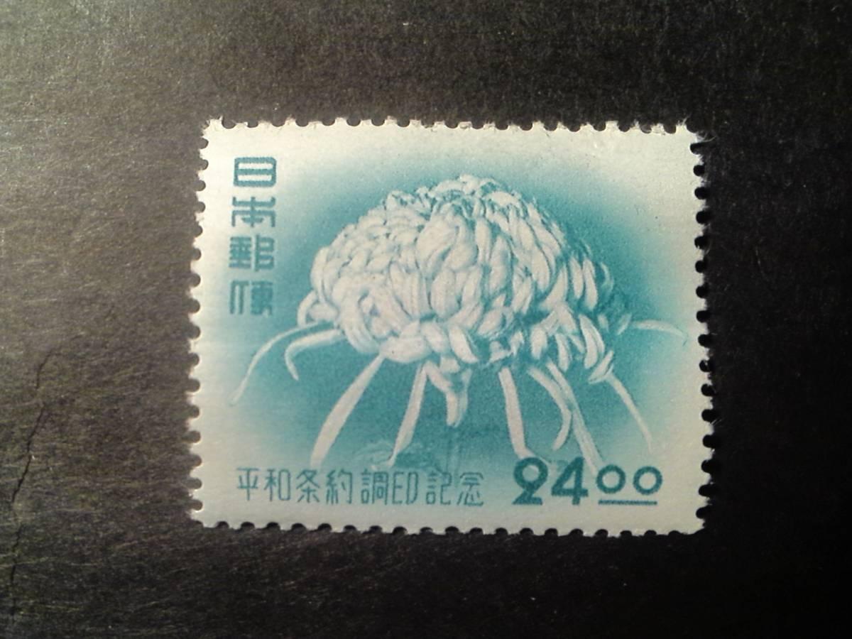 未使用切手 ★★★ 1951年 平和条約調印記念 キク ★★★_表面