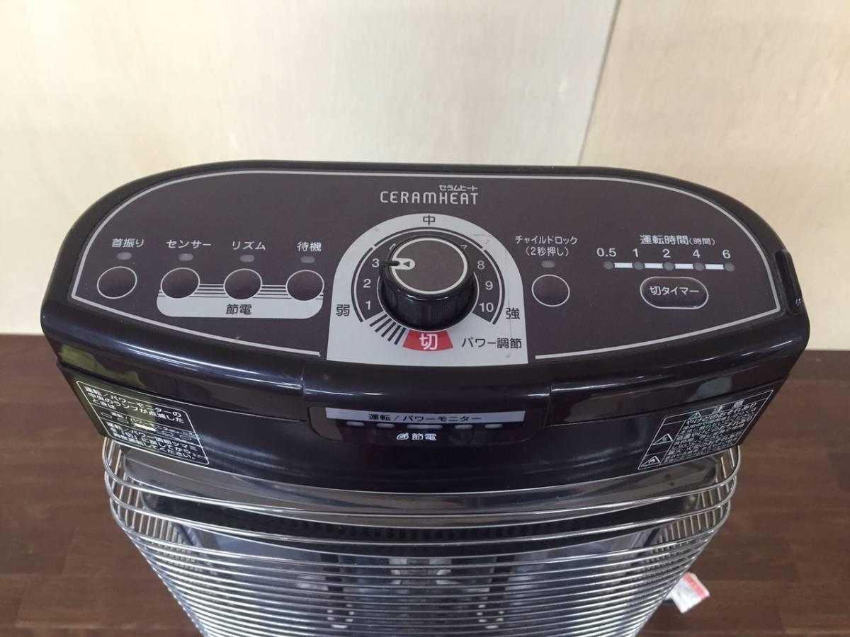 01-F458L【DAIKIN/ダイキン】遠赤外線暖房機セラムヒート ERFT11PS 2013年製_画像4