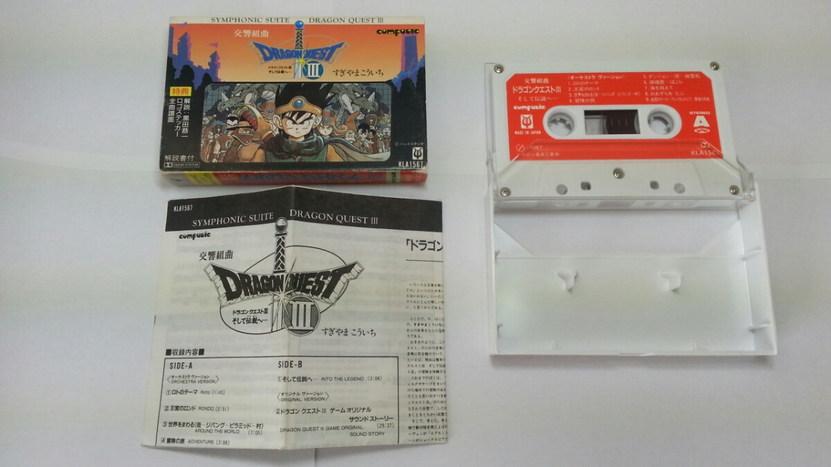 【Бесплатная доставка】 Симфонический сюита Dragon Quest 3 (кассетная лента)