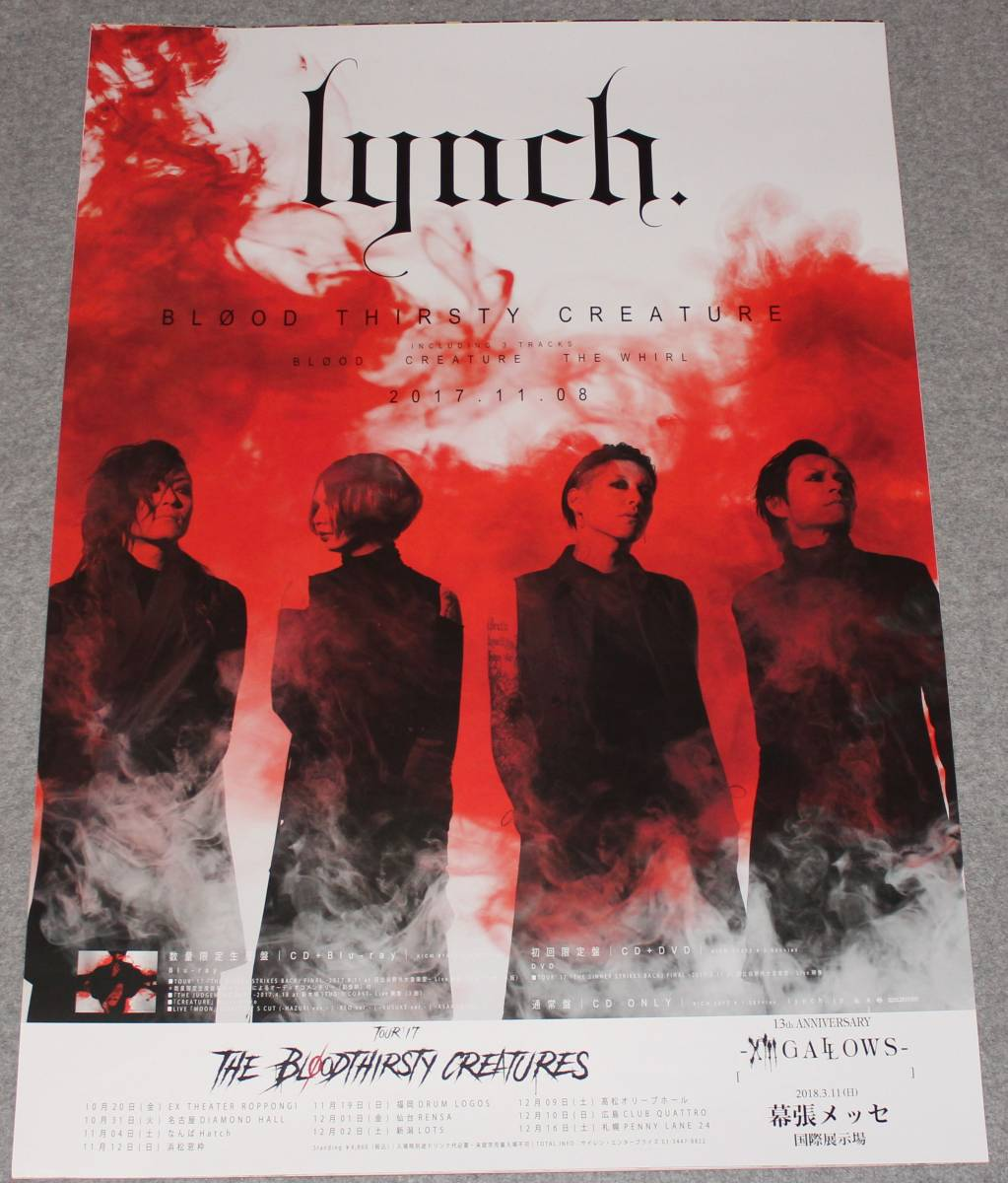 Я1 告知ポスター lynch. [BLOD THIRSTY CREATURE]