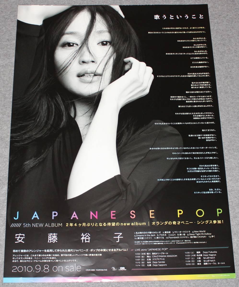 Я1 告知ポスター 安藤裕子 [JAPANESE POP]