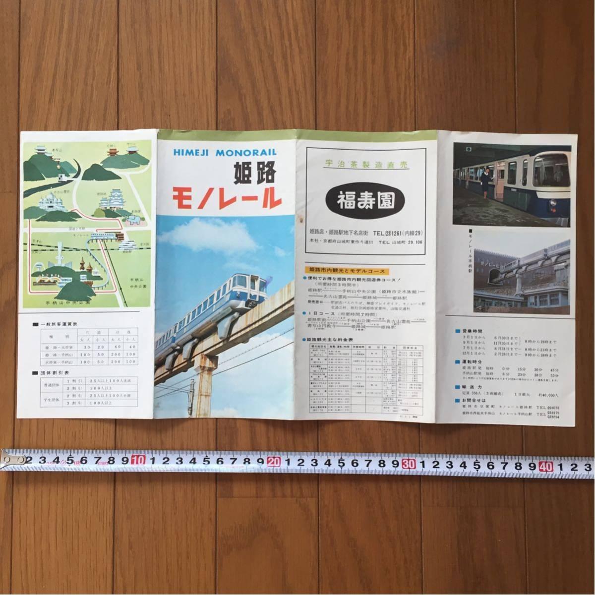 昭和レトロ 昭和 観光 パンフレット 姫路モノレール 運転時分 運賃表 当時物 チラシ_画像2