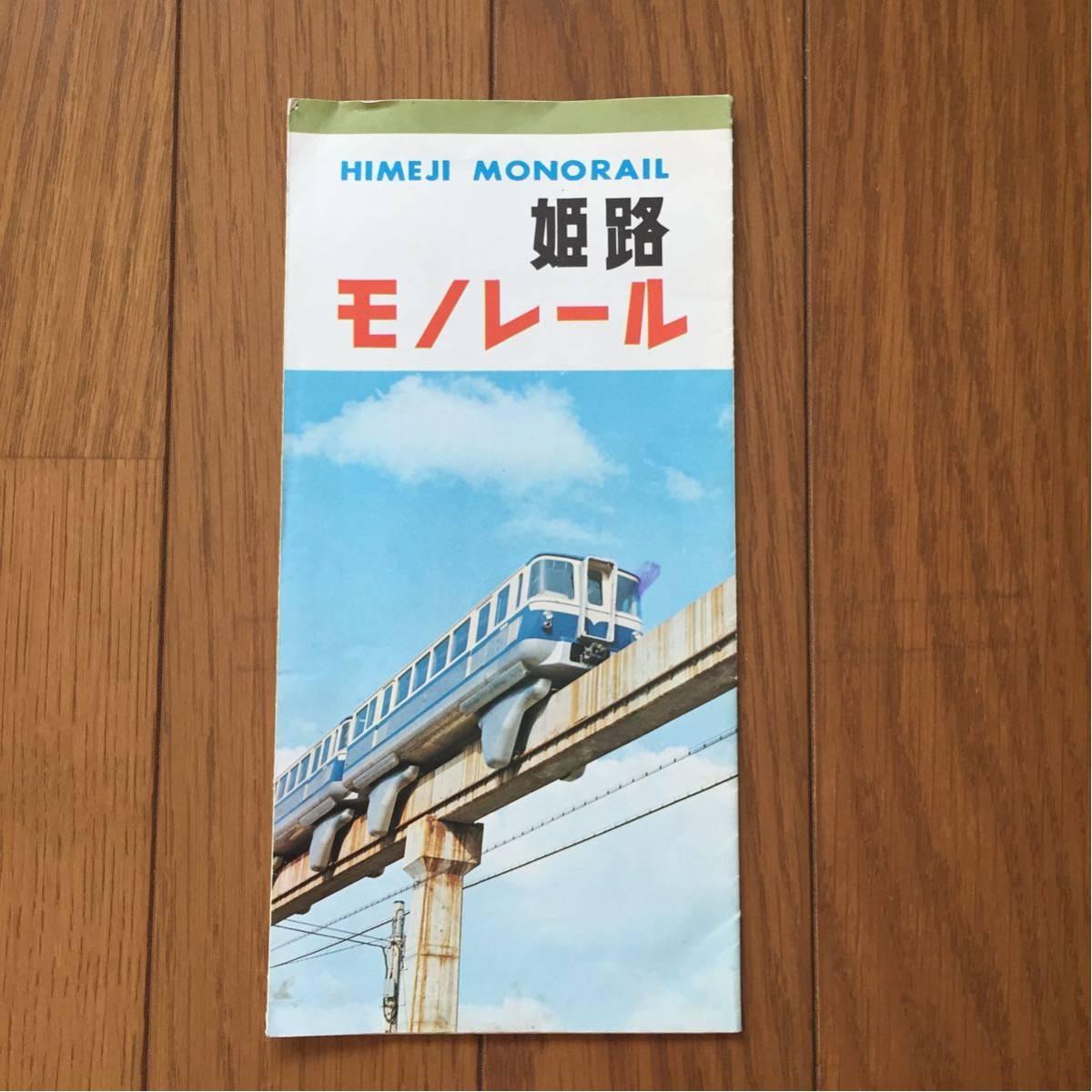 昭和レトロ 昭和 観光 パンフレット 姫路モノレール 運転時分 運賃表 当時物 チラシ