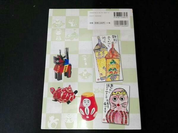 絵手紙のヒント郷土玩具250選_画像2