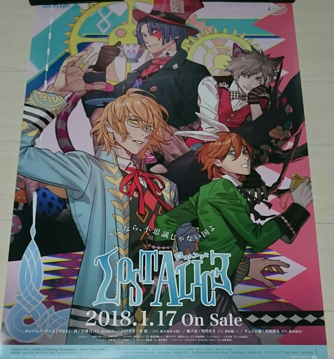 ☆うたプリ☆LOST ALICE☆ポスター☆ロストアリス☆