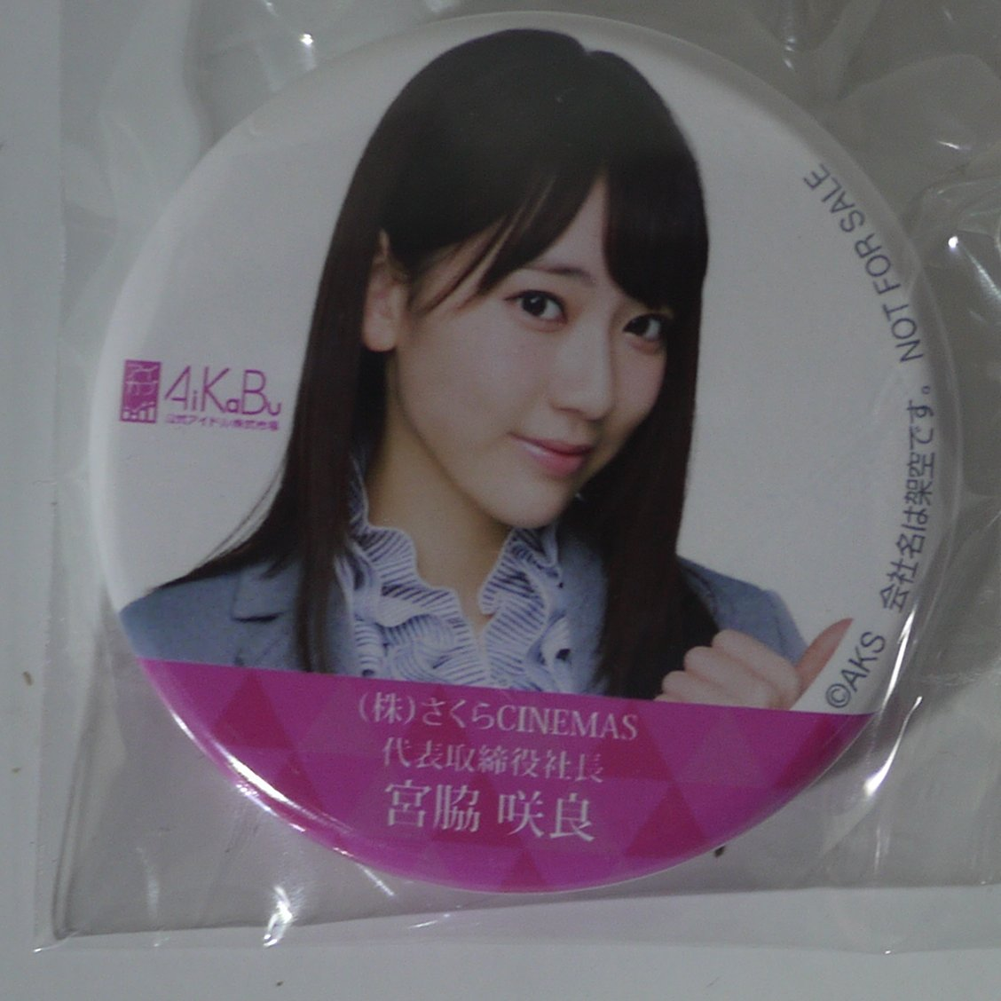 宮脇咲良 HKT48 AKB48 Aikabu アイカブ 写名刺柄バッジ
