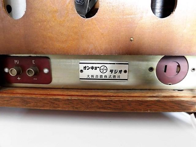ONKYO/オンキョー OS-75型 真空管ラジオ 音響の高級ラジオ 木製・ST管・7球スパー 動作品 S31 アンティーク ラジオ!_画像10