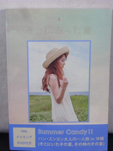 ハン・スンヨン 写真集 そこにあった夏 DVD付 A Type KARA