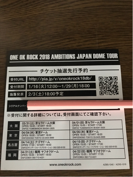 ワンオク 2018 ドームツアー チケット抽選先行予約