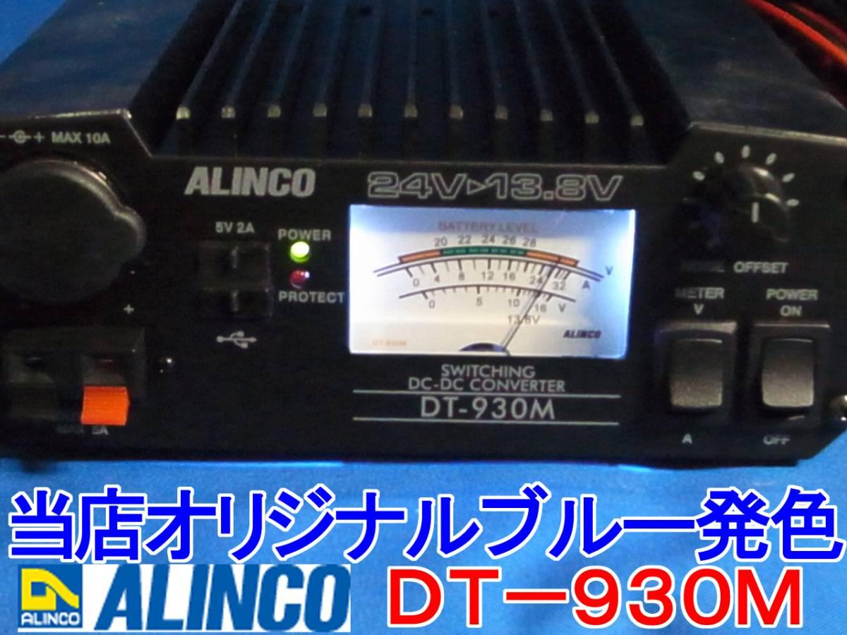 ■当店オリジナルブルー発色DT-930M(B)【税込送料無料】ALINCOデコデコMAX32A●AC241