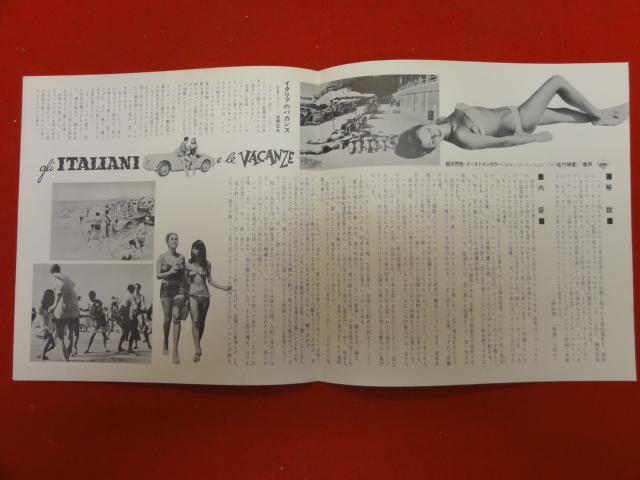 zz0256『太陽のバカンス』美品チラシ ジャンニ・モランディ フィリッポ・ラッティ_画像2