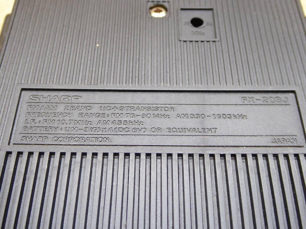 ★☆希少!シャープ FM/AMトランジスタラジオ FX-208J 動作品 オマケ新品電池付き☆★_画像6