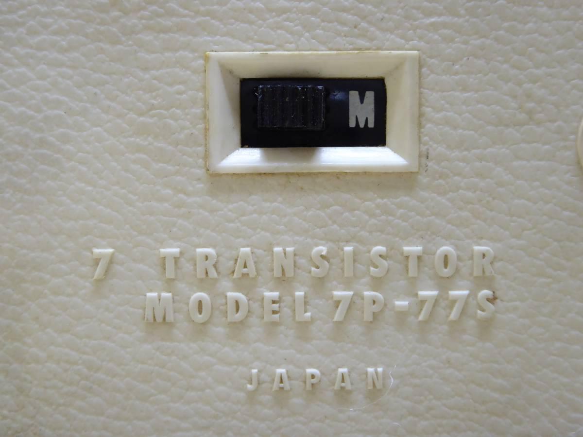 ★☆超希少!東芝 YOUNG7 ヤングセブン MW/SWトランジスタラジオ 7P-77S 赤 電源入りません。ジャンク品です。☆★_画像3