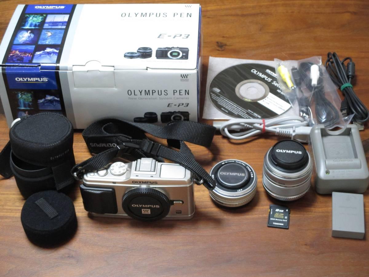 オリンパス ミラーレス一眼カメラ E-P3、単焦点17mm+標準ズーム17-42mmレンズ付き