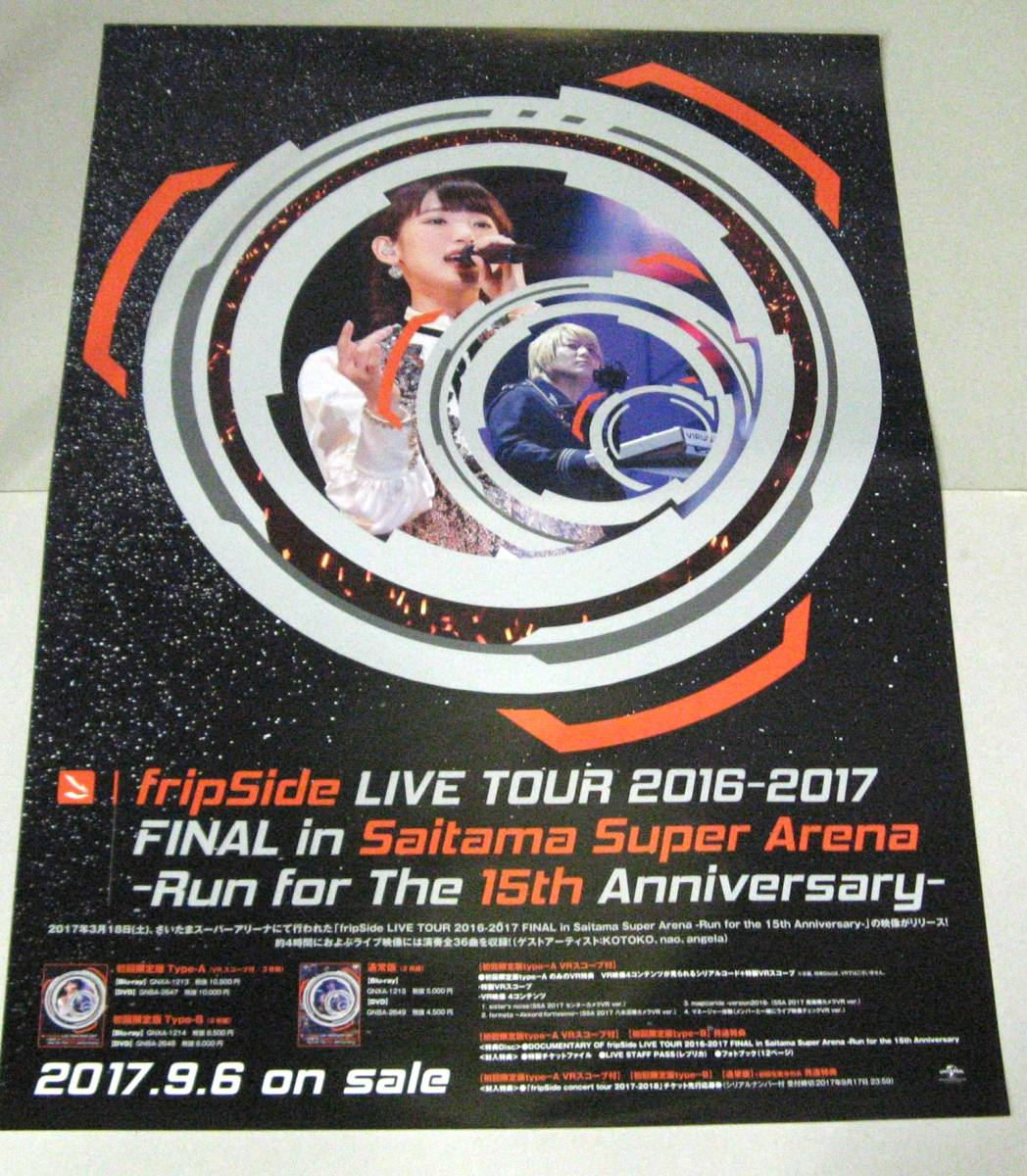 GB10 B2 ポスター fripSide / LIVE TOUR 2016-2017 フリップサイド 南條愛乃