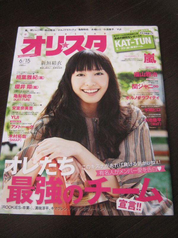 新垣結衣 ~抱きしめたい、大切なもの オリスタ 2009/6/15