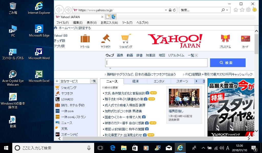 美品:ノートパソコン Windows10 acer Aspire one 533 Microsoft Officeインストール済  内蔵無線LAN 初期設定済_画像2