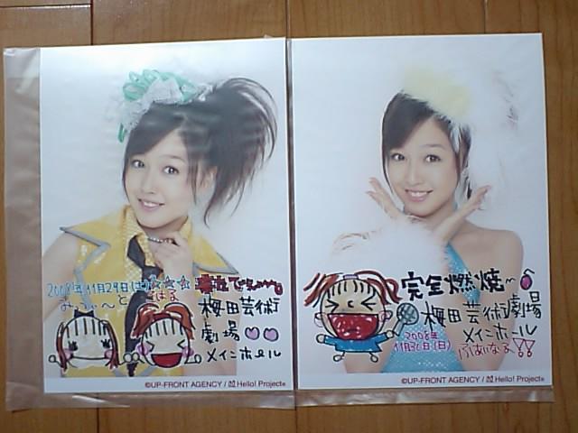 2008/11/29・30【久住小春】リゾナントLIVE梅田芸術劇場☆日替2L写真