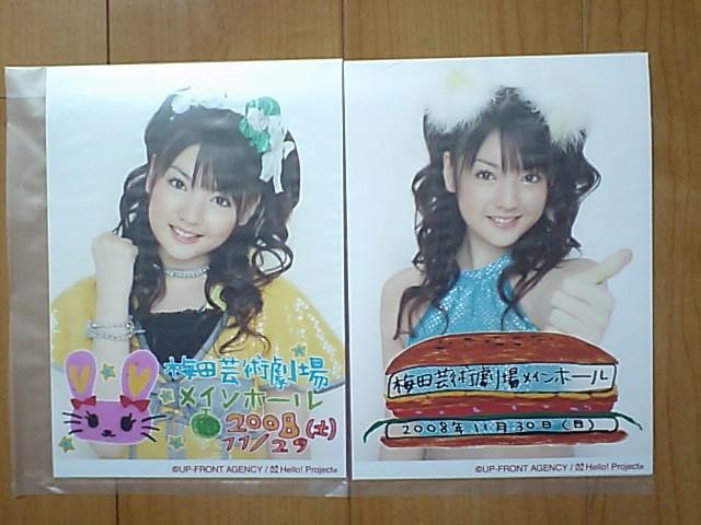 2008/11/29・30【道重さゆみ】リゾナントLIVE梅田芸術劇場☆日替2L写真