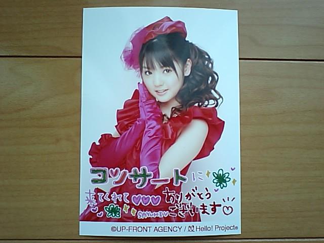 2008/5/17・18【道重さゆみ】シングル大全集☆メッセージ入り生写真ファイナル