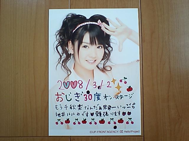 2008/3/2【道重さゆみ】おじぎ30度 最終日限定直筆入り2L生写真