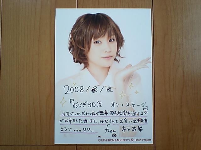 2008/3/2【高橋愛】おじぎ30度 最終日限定直筆入り2L生写真