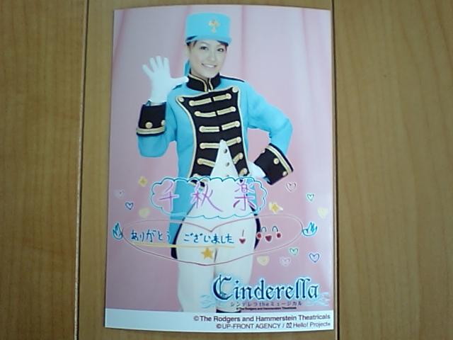 2008/8/25【リンリン】シンデレラtheミュージカル☆千秋楽Tシャツセット生写真